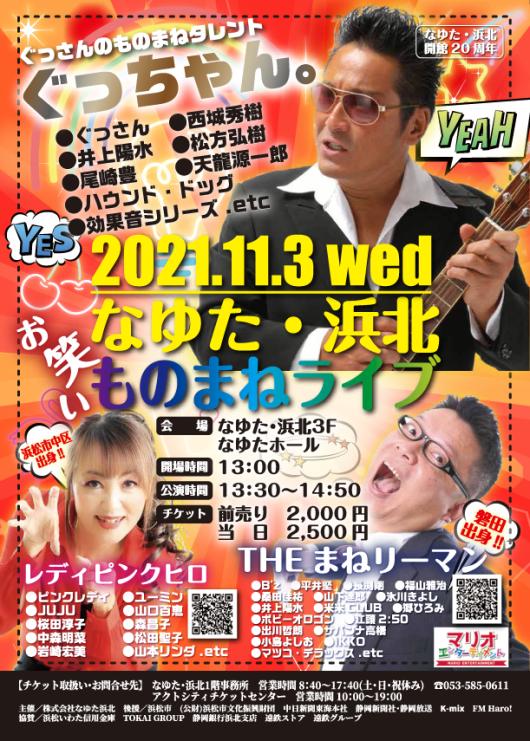 分間 テレビ 24